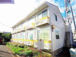 東京都小平市上水本町1丁目の賃貸アパートの外観