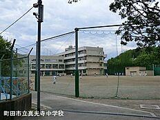 真光寺中学校