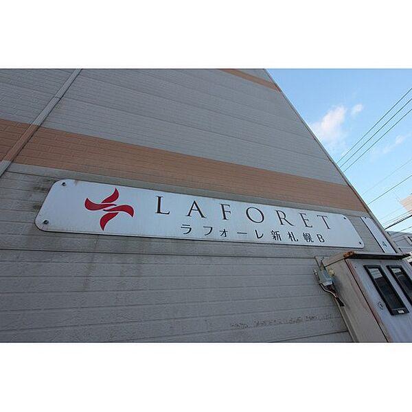 北海道札幌市厚別区厚別中央四条5丁目の賃貸マンション