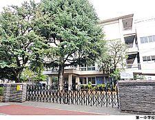 第一中学校