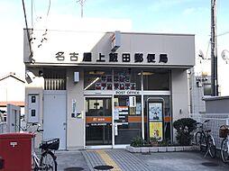 名古屋上飯田郵便局 徒歩5分