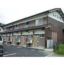 コウノトリの郷駅 3.3万円