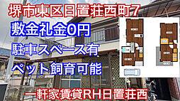 RH日置荘西町