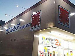 ウェルシア豊田朝日町店  650m