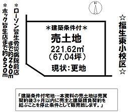 売土地(建築条件付き)
