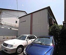 京都府京都市上京区上之町の賃貸アパートの外観