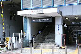 雪谷大塚駅(950m)