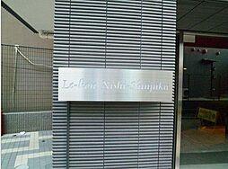 東京都新宿区西新宿5丁目の賃貸マンションの外観