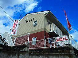 平成ヒルズ[2階]の外観