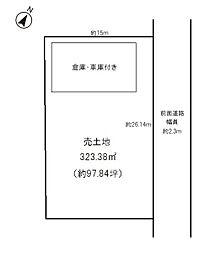 近江八幡市西庄町売土地物件倉庫・車庫付き物件