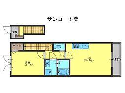 サンコート葵[2階]の間取り