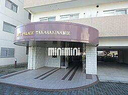 ホーユウパレス高崎並榎[5階]の外観