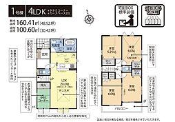 東枇杷島駅 4,130万円
