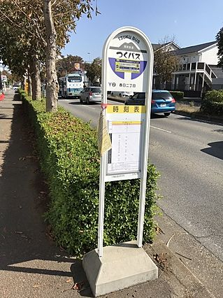 バス停まで18...