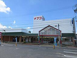 ナフコ木田店 営業時間 9:30〜20:00  日曜日・祝日9:00〜20:00 徒歩 約24分(約1900m)