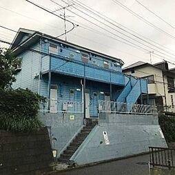 三山ハイツ[2階]の外観
