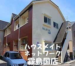 国分駅 1.7万円