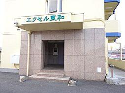 エクセル東和[2階]の外観