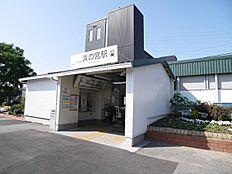 山陽電鉄線 浜の宮駅まで1200m