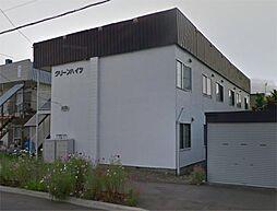 北海道札幌市東区北四十一条東2丁目の賃貸アパートの外観