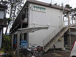 シティハイムリバーサイド[2階]の外観