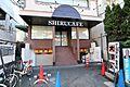 【喫茶店・カフ...