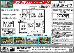 【敷金礼金0円!】新狭山ハイツ