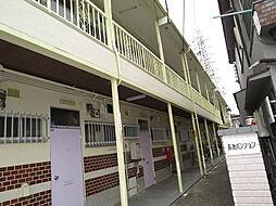 長池パンション[2階]の外観