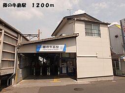藤の牛島駅まで1200m