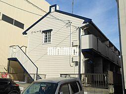 リベール須崎[1階]の外観