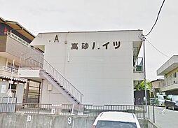 高砂ハイツA[1階]の外観