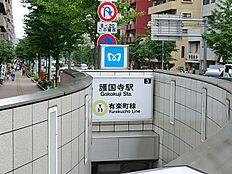 護国寺駅(徒歩2分)