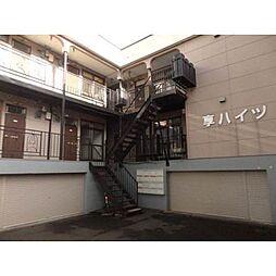 享ハイツ[3階]の外観
