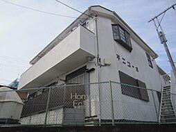 不二コーポ[2階]の外観