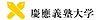 周辺,ワンルーム,面積18m2,賃料7.7万円,東急東横線 日吉駅 徒歩11分,東急目黒線 日吉駅 徒歩11分,神奈川県横浜市港北区日吉4丁目