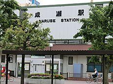 JR横浜線「成瀬」駅 距離約800m