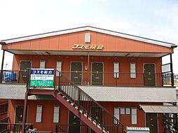 コスモ桜台[1階]の外観
