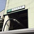 北八王子駅 /...