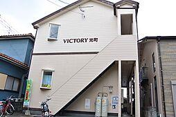 ヴィクトリー光町[203号室]の外観