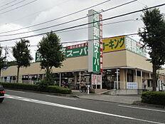 業務スーパー町田図師店まで208m