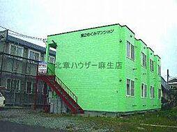 第2恵マンション[1階]の外観