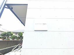 エストラスト西調布[103号室]の外観