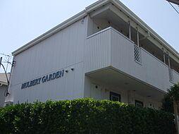 マルベリーガーデン[2階]の外観