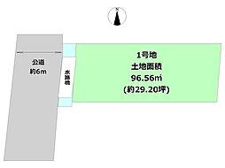尼崎市南武庫之荘6丁目売土地1号地
