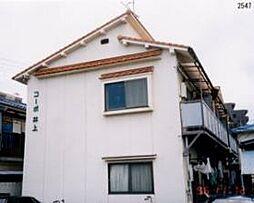 コーポ井上[106 号室号室]の外観