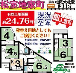 京都市西京区松室地家町