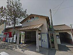 駅北新川駅まで1084m