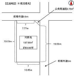 前橋市昭和町 敷島小学校・第三中学校区域 小学校まで約300m