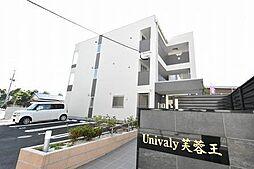 Univaly芙蓉王[201号室]の外観