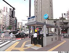 四谷三丁目駅(現地まで400m)